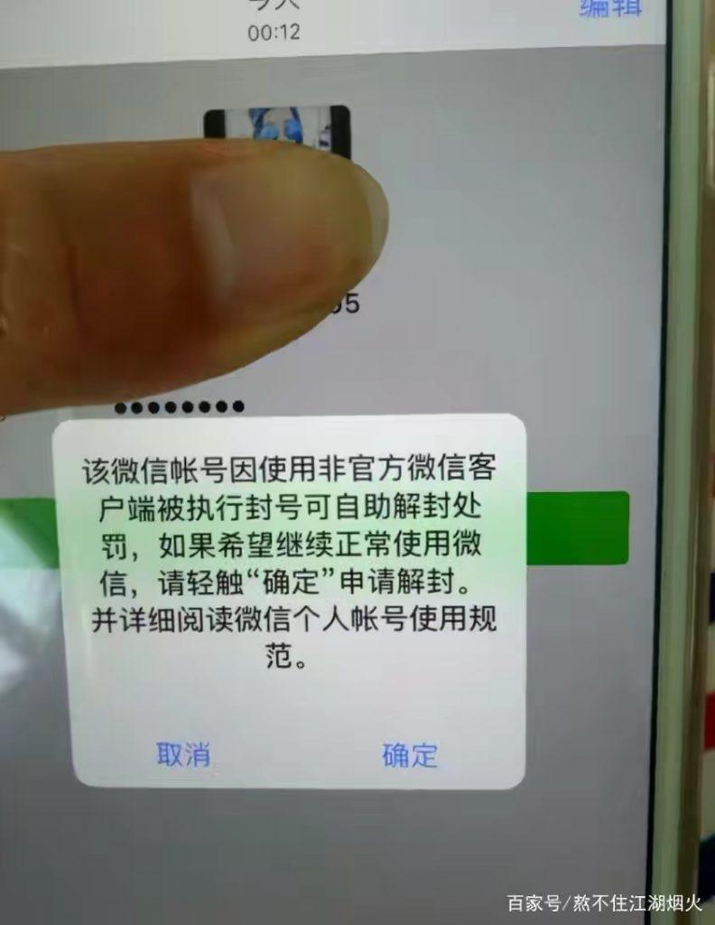 微信被封永久禁和其它时长解决办法「全网收集最新方法」-微信解封啦