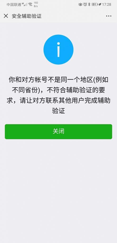 注册微信账号时需要微信辅助扫码验证怎么注册?-微信解封啦