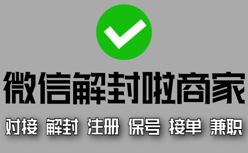 微信解封平台辅助注册保号QQ解封辅助接单放单赚钱平台-微信解封啦