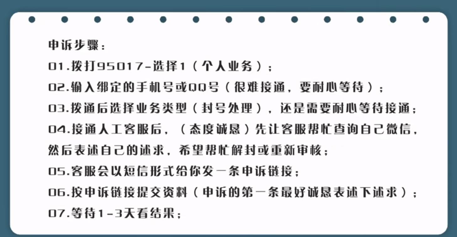 微信永久封号人工客服申诉解封教程-微信解封啦
