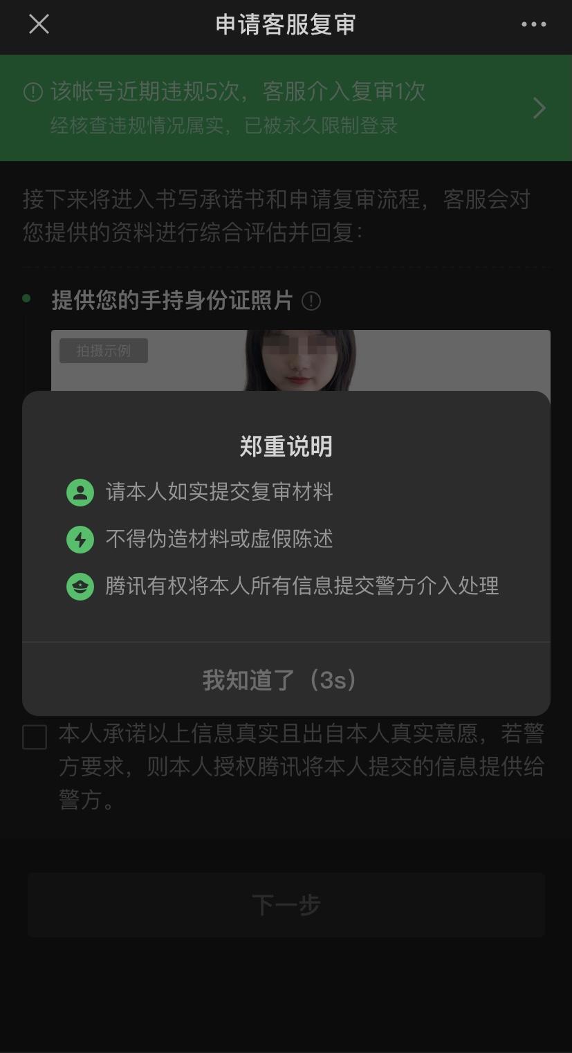 微信永久封号可以通过官方申请解封啦-微信解封啦