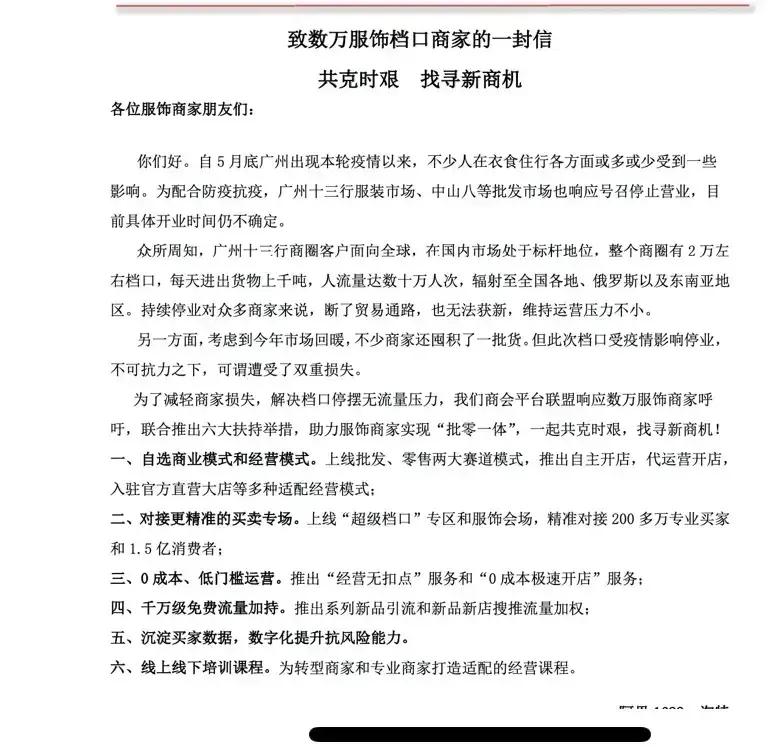 广州新一轮全员核酸筛查-微信解封啦