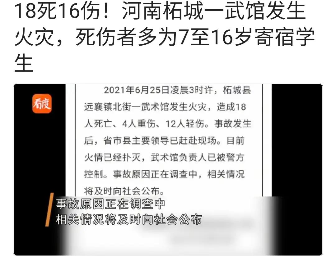 武馆起火造成18人死亡,省领导赶赴现场-微信解封啦