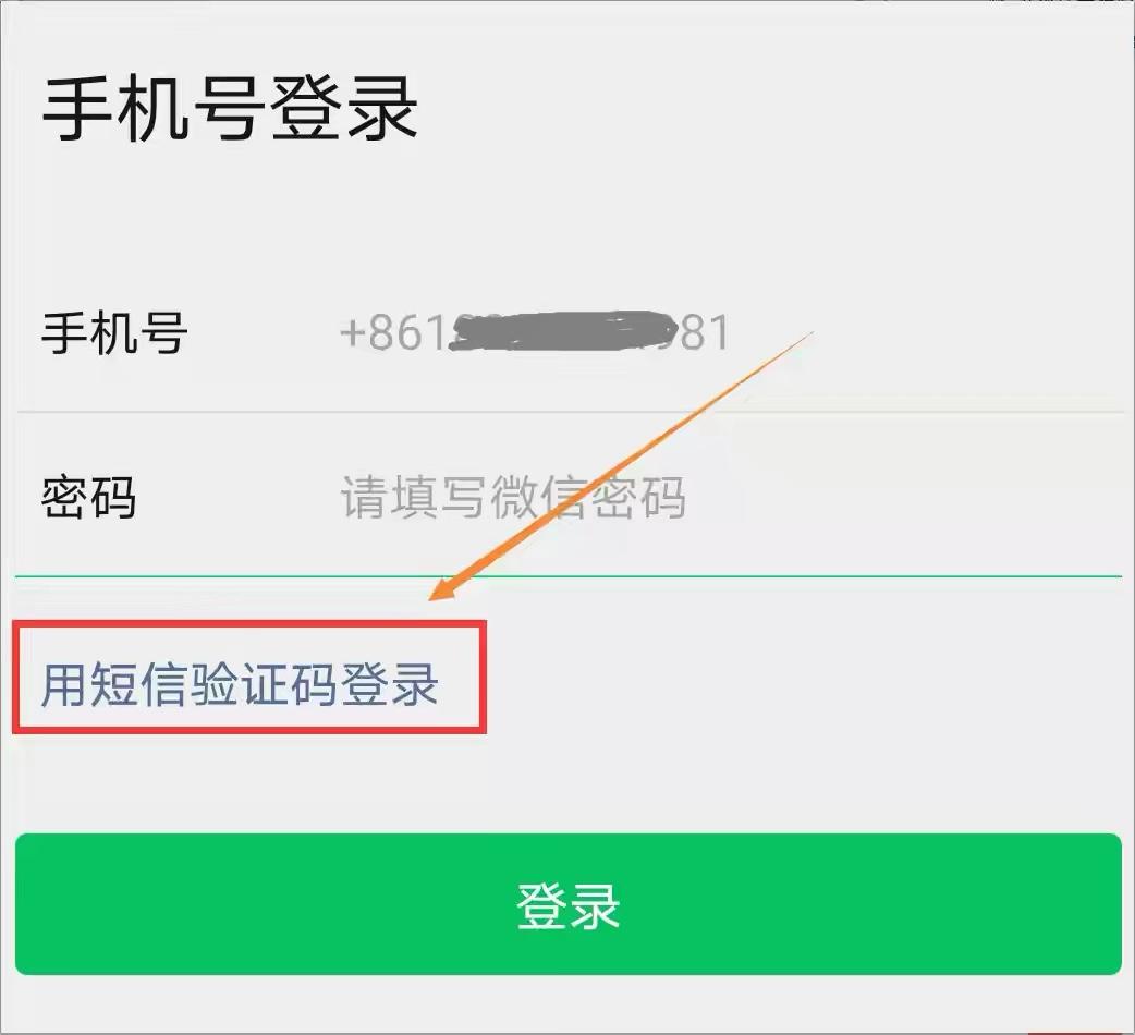 微信忘记密码怎么办?3种方法登录,第2个方法更方便简单-微信解封啦