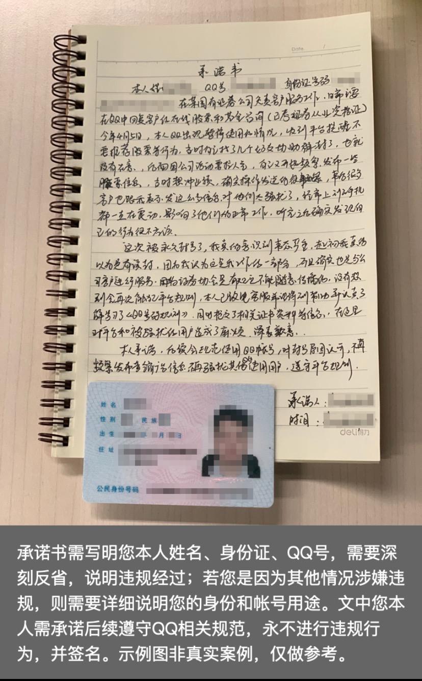 全网最新QQ永久冻结解封方法!-微信解封啦
