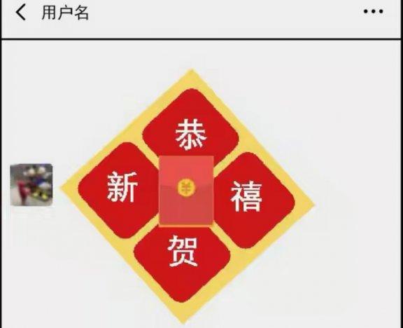 微信QQ新功能?腾讯专利曝光:红包又有新玩法