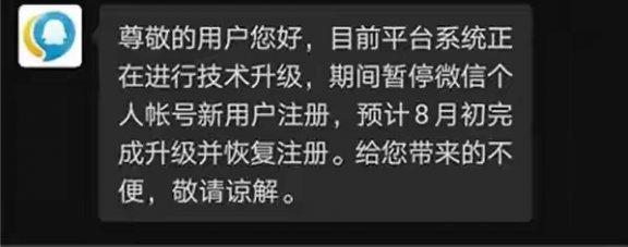 注意,微信个人号暂停新用户注册