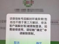 微信账号因为解封环境异常被再次封号限制登录怎么解封?