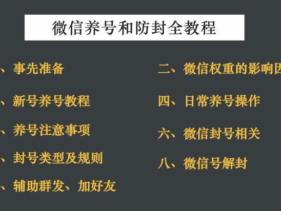 微信解封平台辅助养号防封解封全教程(建议收藏)
